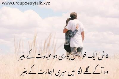 romantic poetry in urdu for lovers sms