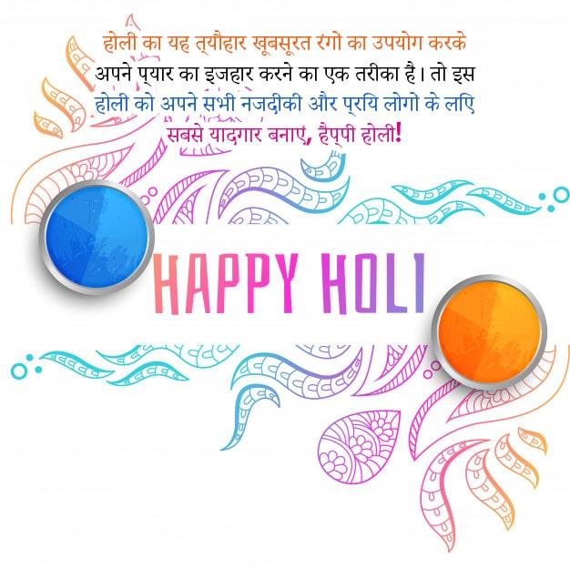 latest Holi wishes
