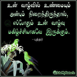 Santhosam tamil quote