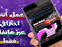 افضل التطبيقات لصنع انترو او مقدمة فيديو احترافية عبر هاتف الأندرويد