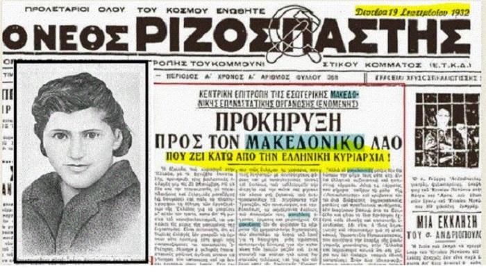 Η συμμορίτισσα που ΠΟΛΕΜΟΥΣΕ για την «ΑΠΕΛΕΥΘΕΡΩΣΗ» της Μακεδονίας απ' την Ελλάδα και τιμάει μέχρι σήμερα το ΚΚΕ…