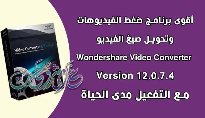 تحميل برنامج Wondershare Video Converter 12.0.7.4 Full Version لضغط وتحويل جميع صيغ الفيديو