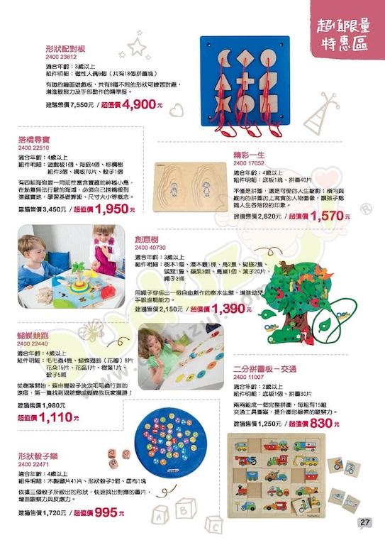 Weplay 2019迎秋購物誌