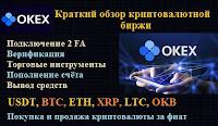 OKEx - обзор криптовалютной биржи, регистрация, 2 FA, торговые инструменты, ввод/вывод средств