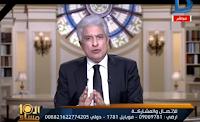 برنامج العاشره مساء مع وائل الابراشى 9-4-2017