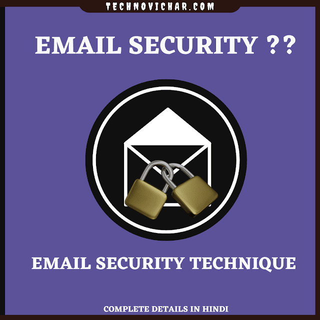 What_is_Email_Security_and_Email_Security_Technique_in_Hindi