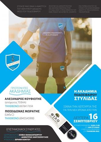 Η Ακαδημία ποδοσφαίρου Στυλίδας ξεκινά την λειτουργία της για την νέα χρονιά από την Δευτέρα 16/9!!