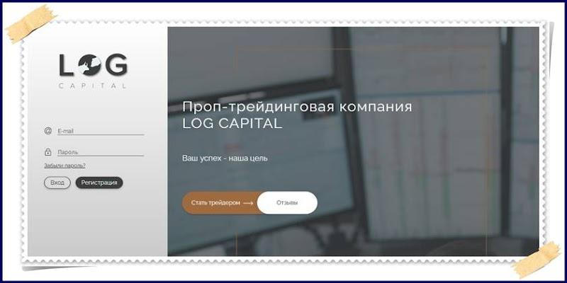 Мошеннический сайт logcap.ru – Отзывы? Брокер LOG CAPITAL мошенники! Информация