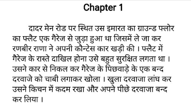 20 Lakh Ka Bakra PDF Download Free