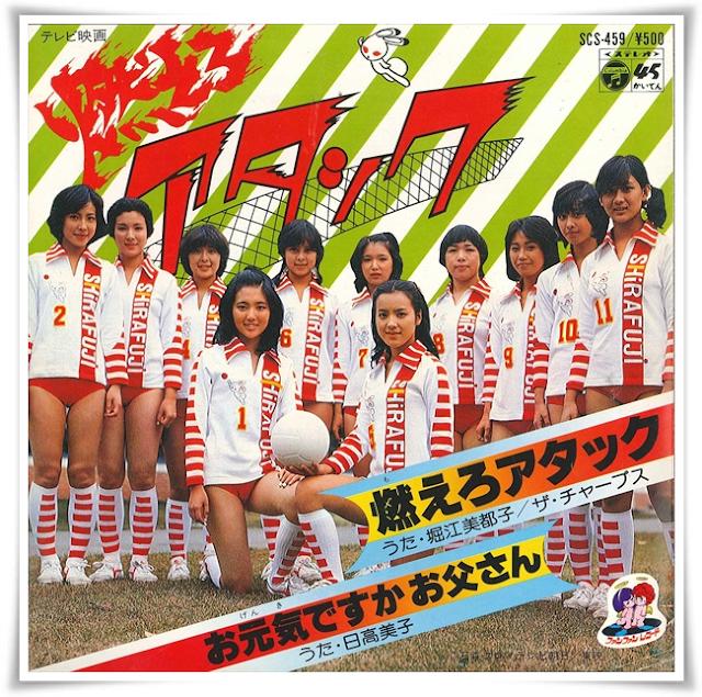 Moero Attack (1979)