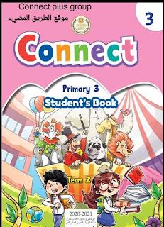 كتاب اللغة الإنجليزية للصف الثالث الابتدائي الترم الثاني كونيكت 3 ترم ثاني، كتاب انجليزي ثالثة ابتدائي 2021
