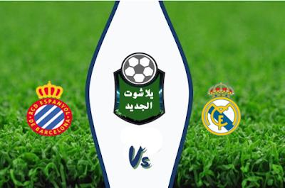 موعد مباراة ريال مدريد واسبانيول اليوم 07/12/2019 في الدوري الإسباني