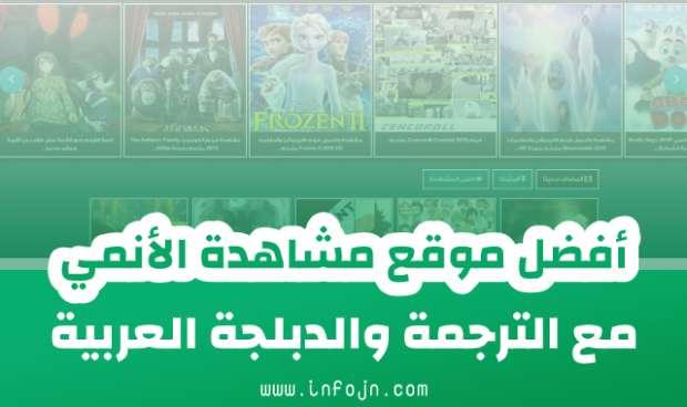 أفضل موقع عربي لتحميل ومشاهدة مسلسلات الأنمي مع الترجمة