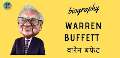 warren-buffet-biography-in-hindi