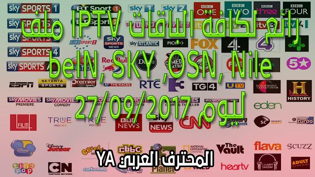 ملف IPTV رائع لكافة الباقات beIN, SKY ,OSN, Nile ليوم 27/09/2017