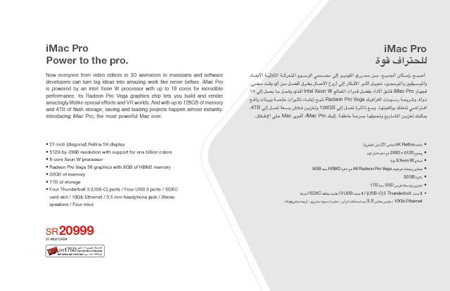 اسعار ابل اى ماك Apple iMac فى عروض مكتبة جرير السعودية