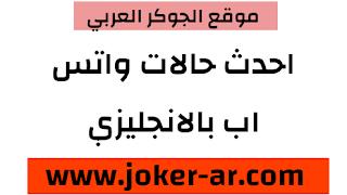 احدث حالات واتس اب مميزه بالانجليزية 2021 - الجوكر العربي