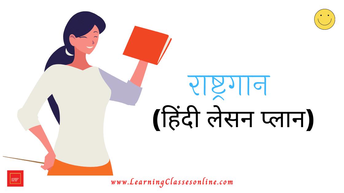 Rashtragan Lesson Plan In Hindi Class 4 to 6 PDF [राष्ट्रगान पाठ योजना],Rashtragan Lesson Plan In Hindi, rashtriyagaan par path yojna,[राष्ट्रगान] Hindi Lesson Plan Class 4 PDF