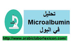 تحليل الـ microalbumin  في البول
