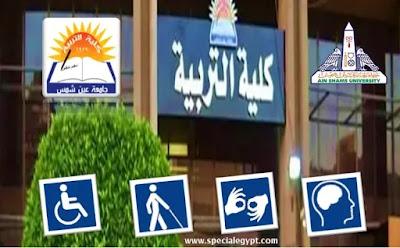 قسم التربية الخاصة بكلية التربية جامعة عين شمس