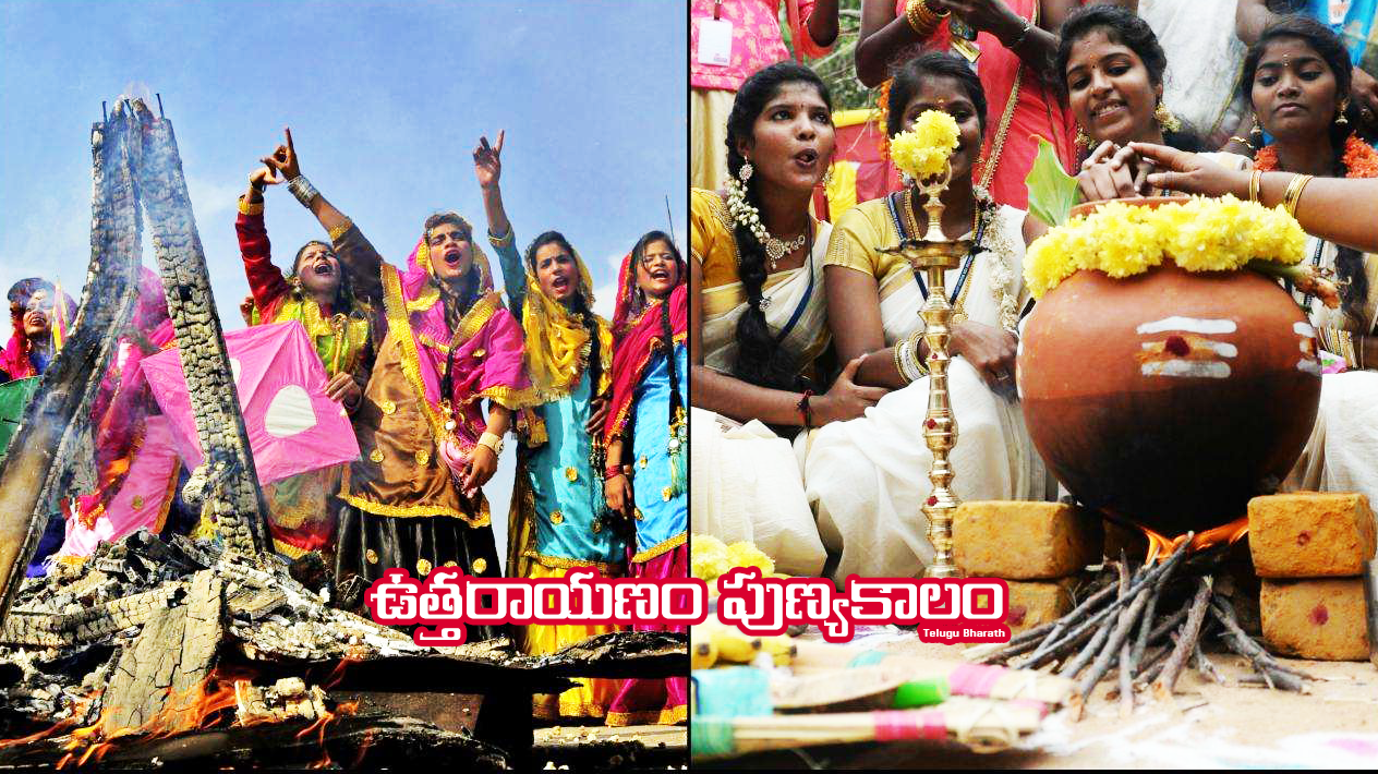 ఉత్తరాయణ కాలం - Uttarayanam