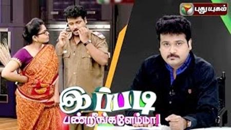 Ippadi Panreengale Ma 07-05-2016 Puthuyugam Tv