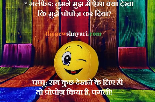 Double Meaning Jokes | Non Veg Jokes in Hindi | Naughty Jokes- डबल मीनिंग जोक्स