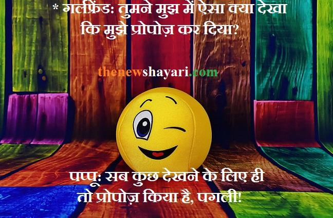 Double Meaning Jokes   Non Veg Jokes in Hindi   Naughty Jokes- डबल मीनिंग जोक्स