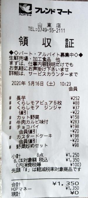 フレンドマート 山東店 2020/5/16 のレシート