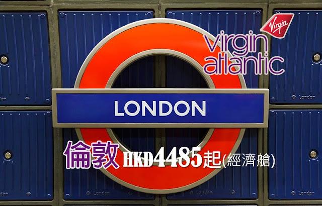 英國優惠!維珍航空 香港 2人同行 飛 倫敦 HK4,485起,明年3月前出發!