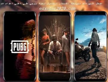 افضل الهواتف متوسطة الاسعار لتشغيل لعبة ببجي علي اعلي اعدادات - Run PUBG on the highest settings