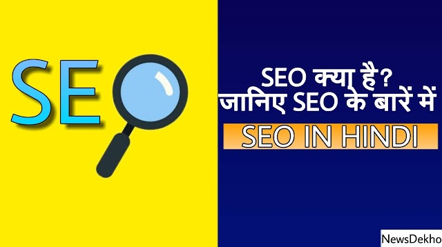 What is SEO ? Easy Explaination