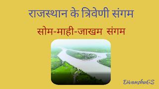 राजस्थान के त्रिवेणी संगम