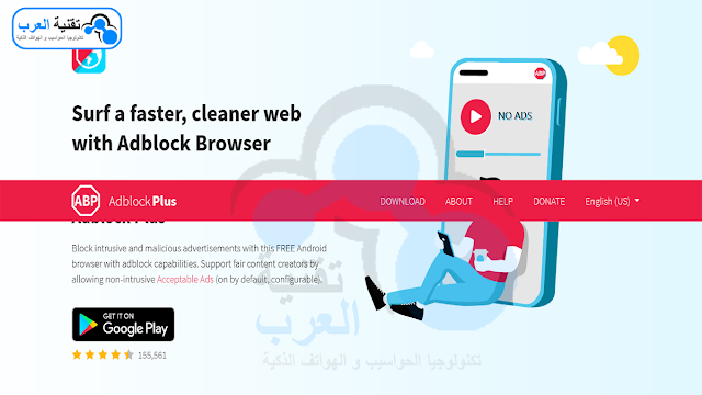تحميل برنامج لمنع الاعلانات AdBlock Plus لمتصفح اوبرا