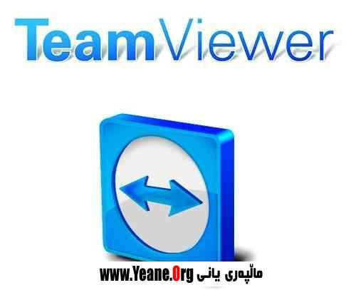 بهرنامهی  TeamViewer چونه ناو کۆمپیوتهری هاوڕێكهت له ڕێگای ئهم بهرنامهوه