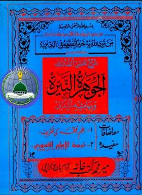 الجوہرة النییرہ شرح  مختصر القدوری Aljo haratu nnabeerah Sharaha Mukhtarsar Al Qudoori