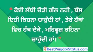 Punjabi Status For Love | ਪੰਜਾਬੀ ਸਟੇਟਸ