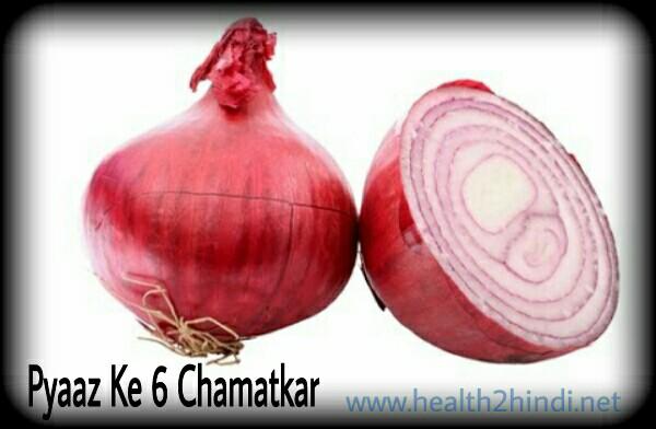 Onion benefits pyaaj ke faide pyaaj se ilaaj