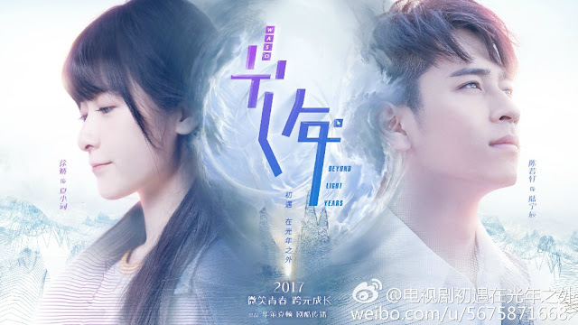Beyond Light Years c-drama