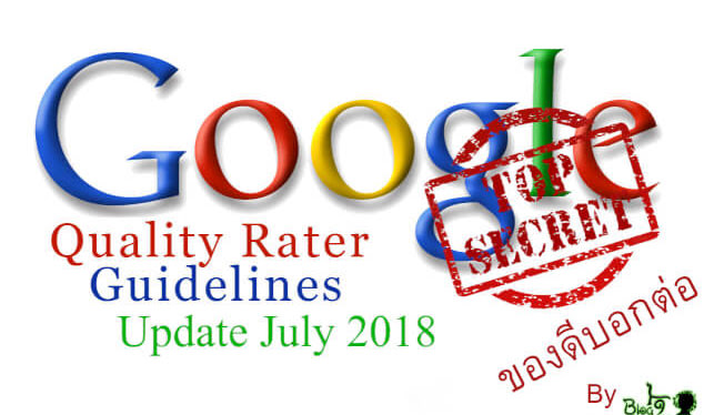 คู่มือ SEO Google Search Quality Update 2018