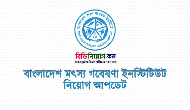 Bangladesh Fisheries Research Institute (BFRI) Job Circular 2019 | Apply Process