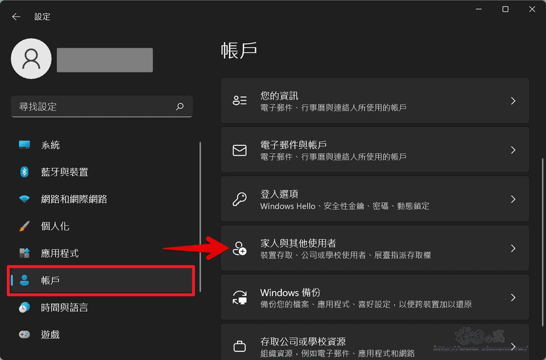 Windows 11 改為使用本機帳戶登入
