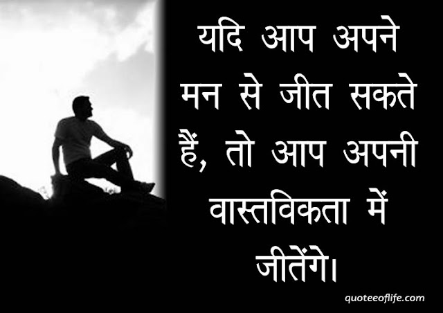 Motivational quotes in Hindi with photo