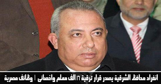 انفراد محافظ الشرقية يصدر قرار ترقية 16 الف معلم واخصائى | وظائف مصرية