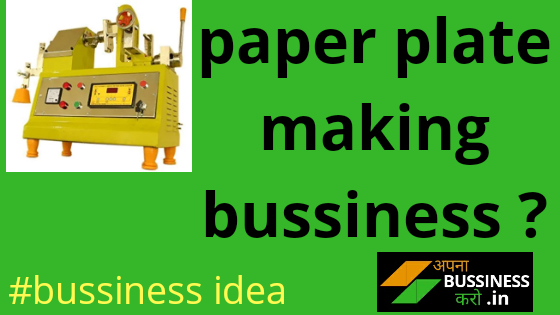 Paper plate ka bussiness kare aur lakho kamaye?how to start paper plate making bussiness