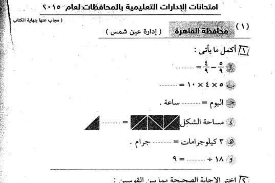 تحميل ملف امتحانات سلاح التلميذ فى الرياضيات للصف الثالث الابتدائى الترم الثانى 2016