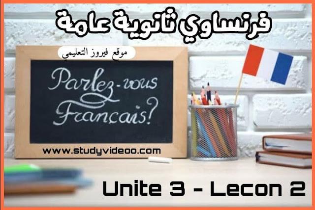 """امتحان الكترونى : """"فرنساوى تالته ثانوي"""" امتحان على الوحدة الثالثه , الدرس الثانى 2  ثانوية عامه2021"""