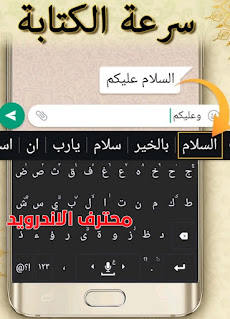 قم بترجمة النصوص فوريآ مع افضل تطبيق كيبورد Tamam Keyboard للاندرويد خطوط عربية مزخرفة والعديد من الميزات الرائعة