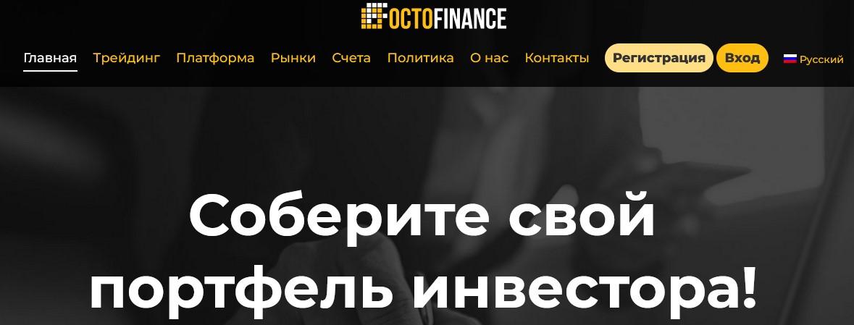 Мошеннический сайт octofinance.io – Отзывы, развод. Компания OctoFinance мошенники