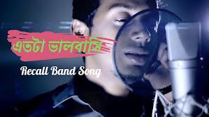 Etota Valobashi Recall Lyrics (এতটা ভালবাসি) Recall Band Song